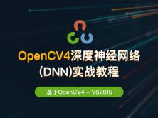 OpenCV4 深度神经网络(DNN)实战教程
