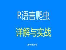 R语言爬虫详解与实战