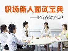 资深HR教你面试技巧与职场都要知道的面试经验