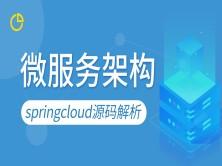 微服务架构springcloud源码解析