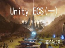 Unity ECS(一) 輕松入門
