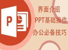 PPT軟件基礎實用技巧標準視頻教程入門