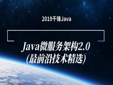 2019Java微服务架构2.0~前沿技术精选