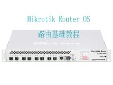 Mikrotik Router OS 路由基础课程