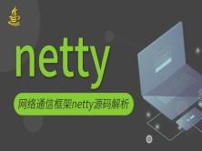 网络通信框架netty源码解析