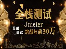 零基础Jmeter接口性能压力测试基础与提升