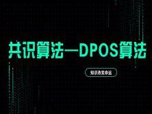 共识算法—DPOS案例实现