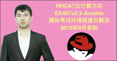 RHCA-EX407-v2.3满分解法-Ansible模拟考试解法视频课程QQ群号:79352413