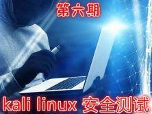 kali linux 渗透测试