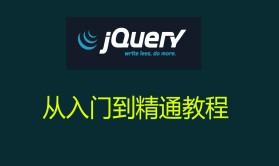 jQuery与easyui核心知识讲解