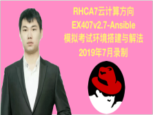 RHCA-EX407-v2.7解法Ansible模拟考试解法视频课程