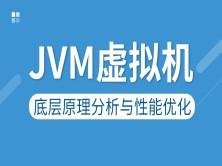 JVM虚拟机底层原理分析与性能优化