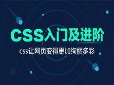 """走进CSS的""""绚丽""""世界"""