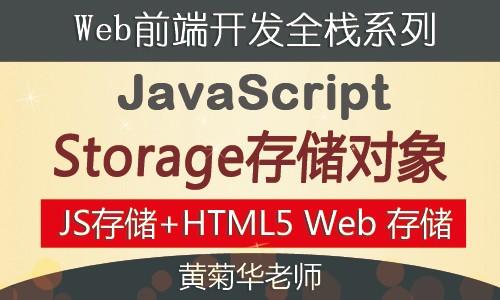 Storage存储对象详解(JavaScript存储对象,HTML5 Web 存储)