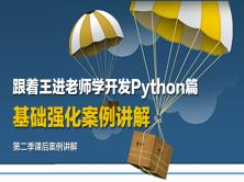 跟着王进老师学开发Python篇视频课程:基础强化案例讲解视频课程