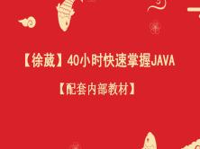 【徐葳】40小时学习Java之Java多线程-5【2019版】