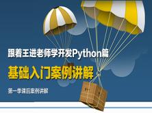 跟着王进老师学开发Python篇视频课程:基础入门案例讲解视频课程