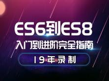 19年录制ES6教程ES7ES8实战应用vue.js教程