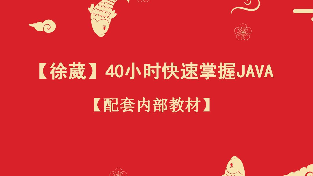 【徐葳】40小时学习Java之String类详解-6【2019版】