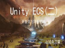 Unity ECS(二) 小试牛刀