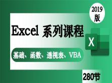 Excel2019系列课程基础函数透视表VBA