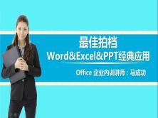 【**拍檔】Word&Excel&PPT