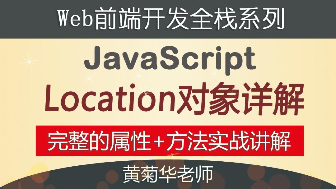 JavaScript中Location对象详解