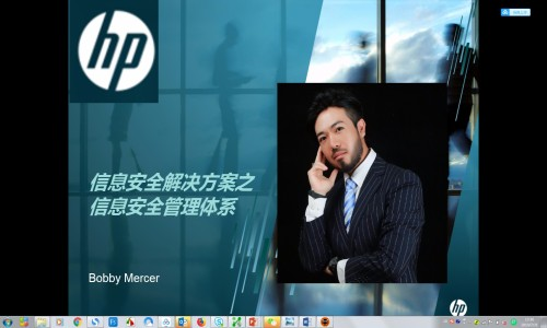 HPE惠普企业信息安全ISMS ISO27001体系架构解读