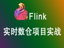 Flink1.8在实时数仓项目中的应用