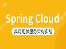 Spring Cloud微服务架构实战