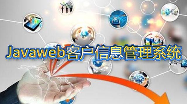 JavaWeb客户信息管理系统(JSP+Servlet+LayUI+FastJson+MySQL)