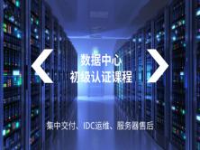數據中心初級認證課程:集中交付、IDC運維、服務器售后
