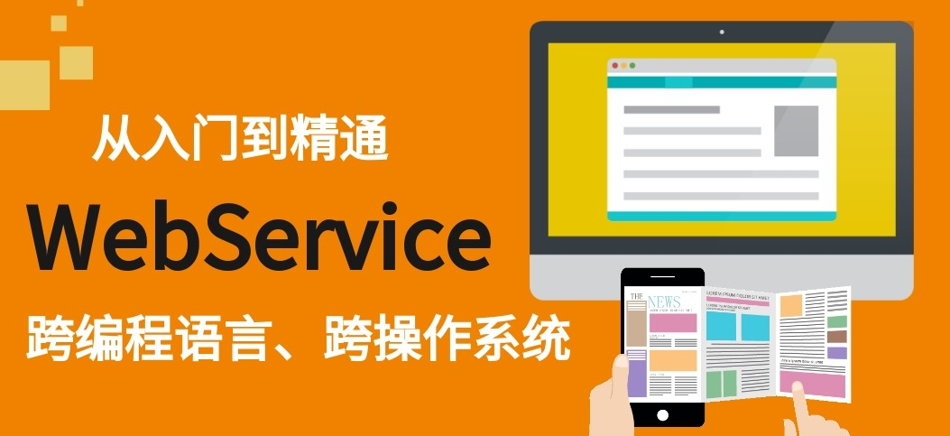 Web Service精讲(CXF3.5)