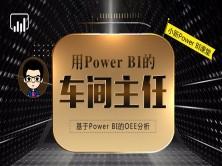 用Power BI的车间主任-基于Power BI的OEE分析