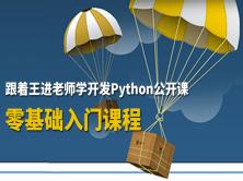 跟着王进老师学开发:Python零基础入门视频课程