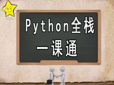 Python全棧一課通/數據分析/AI/web全棧/爬蟲