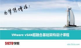 VMware vSAN超融合基础架构设计