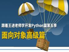 跟着王进老师学开发Python篇第五季:面向对象高级篇视频课程