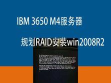 IBM System 3650 M4服务器规划RAID安装win2008R2