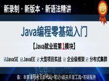 Java零基础入门视频课程javaSE(java环境搭建 数据类型  运算符 )