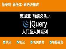 JavaScript框架之jQuery实战教学