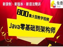 Java零基礎入門全套