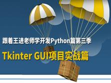 跟着王进老师学开发Python篇视频课程第三季:Tkinter GUI项目实战篇