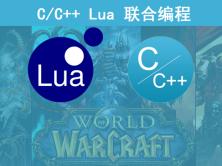 【夏曹俊】C++与Lua联合编程实战(提高c++程序员开发效率)