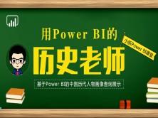 用Power BI的历史老师-小新Power BI课程系列