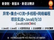 Java异常处理+集合+IO流+多线程+网络编程