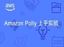 AWS前沿云计算课程——Amaon Polly人工智能文本转语音技术解密