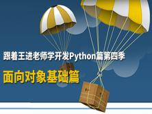 跟着王进老师学开发之Python篇视频课程第四季:面向对象基础篇