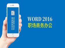 Word 2016职场商务办公教程