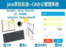 Java SSH项目之OA信息化管理系统(java毕业设计)